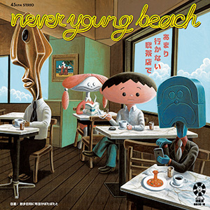 never young beach 「あまり行かない喫茶店で」